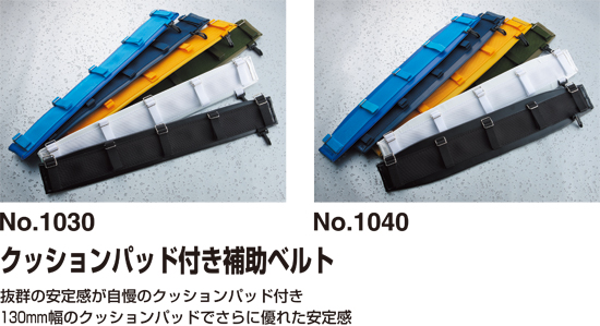 http://www.toyo-safety.co.jp/images/item/item_safetybelt_assist_2.jpg