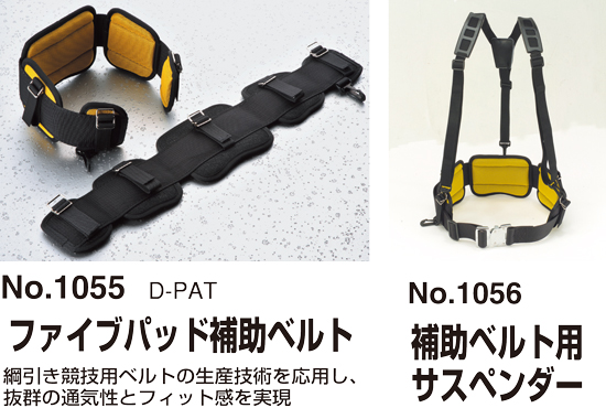 http://www.toyo-safety.co.jp/images/item/item_safetybelt_assist_3.jpg